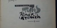 Tytus, Romek i A'Tomek księga III, wydanie pierwsze , rok 1968 nr 4