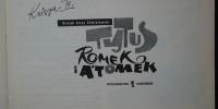 Tytus Romek i A'Tomek księga IV, pierwsze wydanie 1969 nr 3